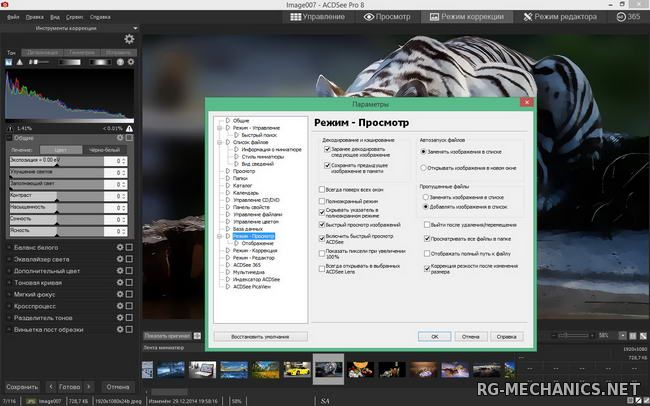 Скриншот к игре ACDSee Pro 9.1 Build 453 (2015) PC   RePack by KpoJIuK