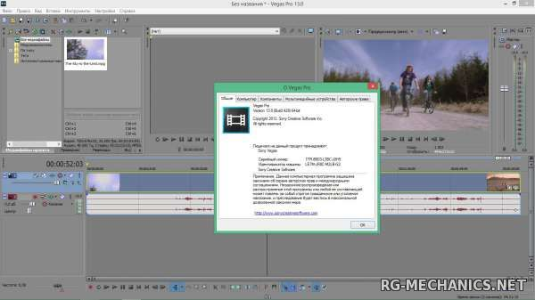 Скриншот к игре SONY Vegas Pro 13.0 Build 444 [x64] (2015) PC | RePack by KpoJIuK