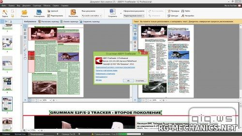 Скриншот к игре ABBYY FineReader 12.0.101.382 Professional (2014) PC | RePack by KpoJIuK