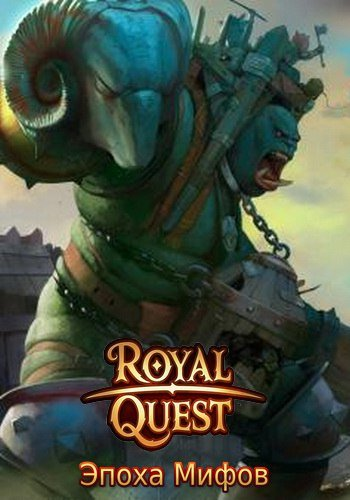 Royal Quest [1.0.024] (2012) PC | Online-only